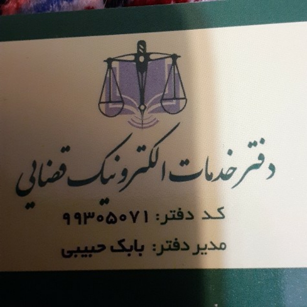 دفتر خدمات الکترونیک قضایی